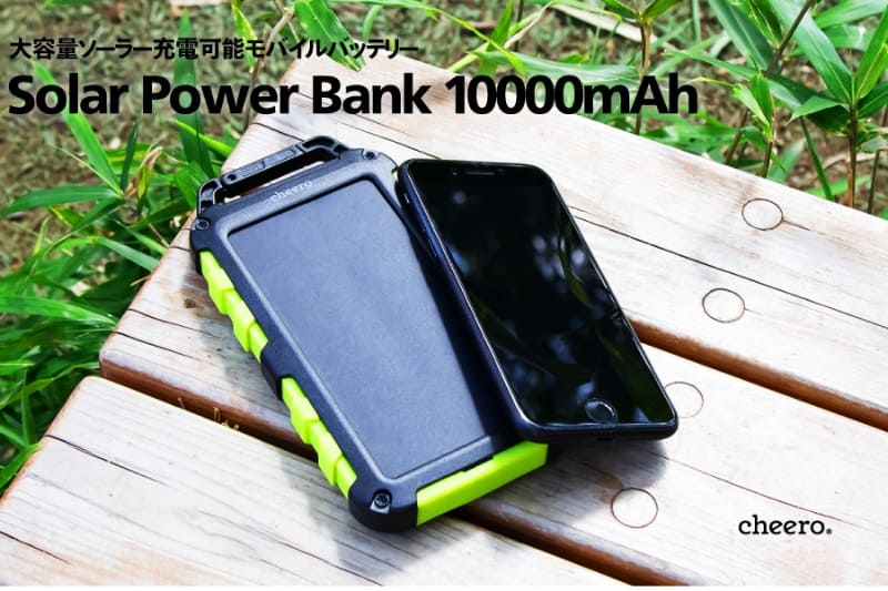 cheero Solar Power Bank 10000mAh