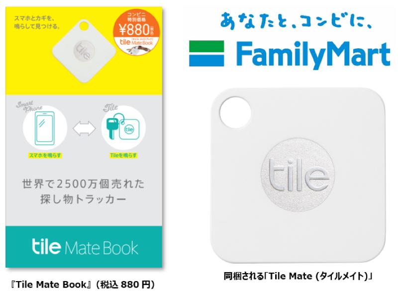 Tile Mate Book