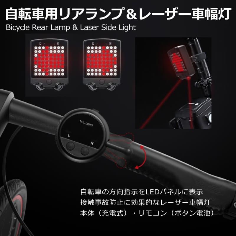 自転車用リアランプ&レーザー車幅灯
