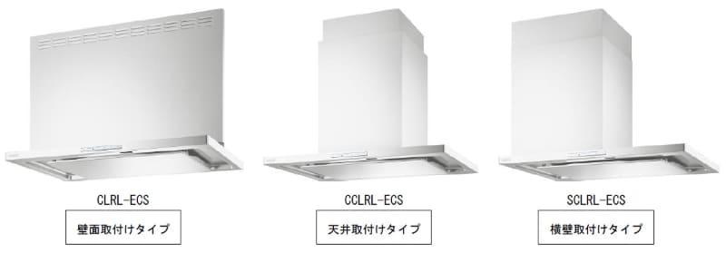 壁面取付けタイプ「CLRL-ECS」、天井取付けタイプ「CCLRL-ECS」、横壁取付けタイプ「SCLRL-ECS」をラインナップ