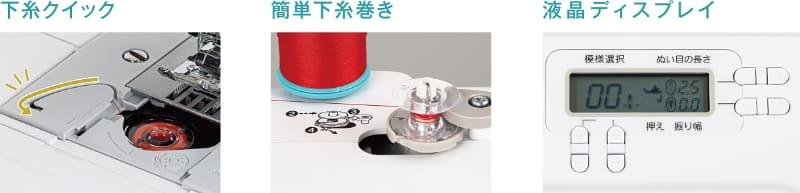 簡単に縫い始められる「下糸クイック」機能などを搭載