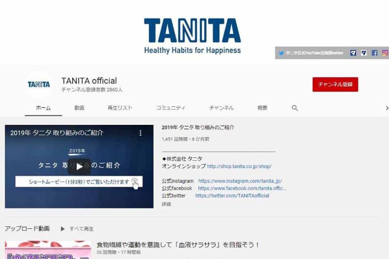 ニポネット・タニタで紹介した商品はオンラインショップで購入可能