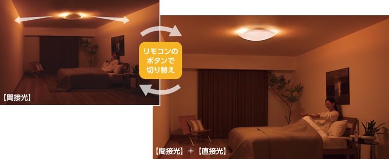 間接光が壁をほんのり照らす「間接光搭載モデル」