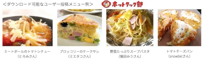 ユーザー投稿レシピの中から12メニューが自動調理に対応