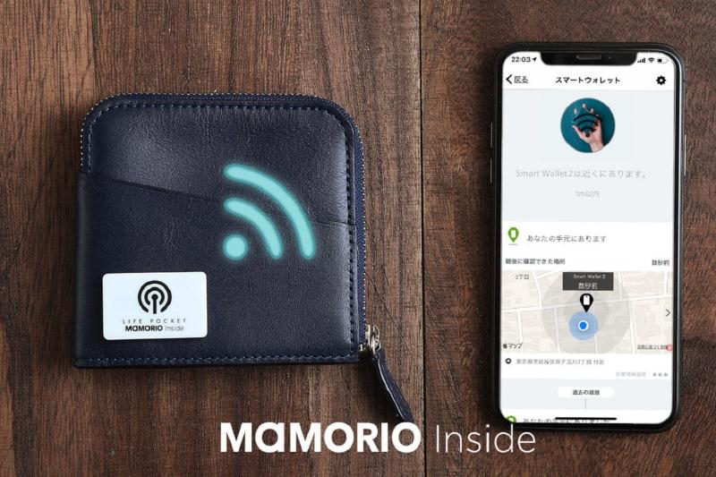 紛失防止タグアプリ「MAMORIO」で利用できるタグを標準搭載