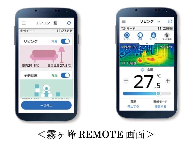 専用スマホアプリ「霧ヶ峰 REMOTE」