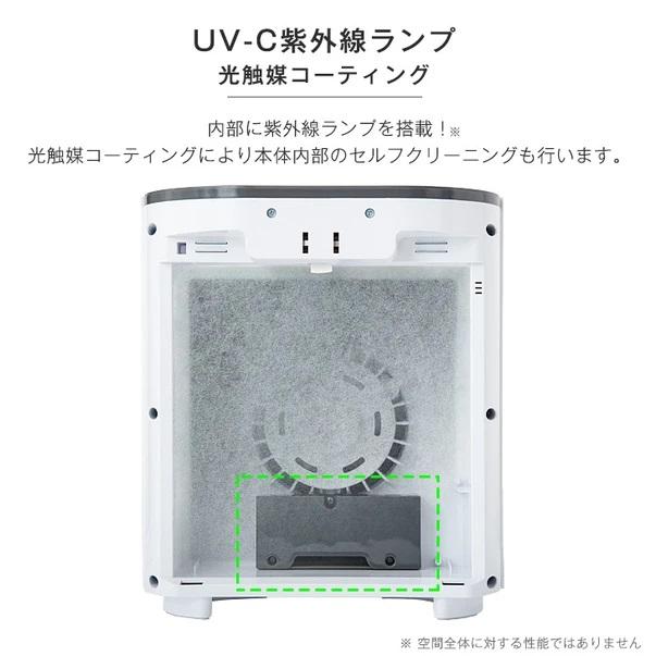 UV-C紫外線ランプを内蔵