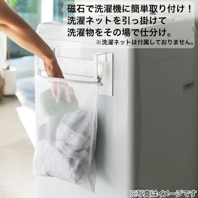 マグネット収納 洗濯ネットハンガー FLAT