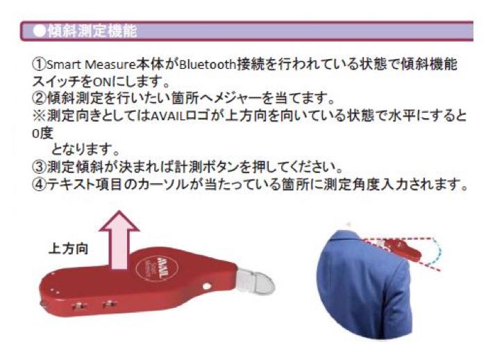 傾斜測定機能の使い方