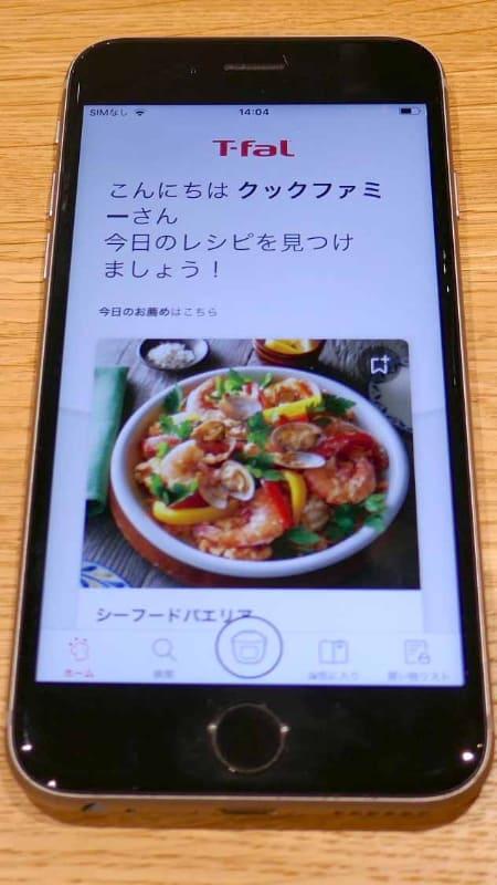 「クックフォーミー専用アプリ」は無料で使用できる
