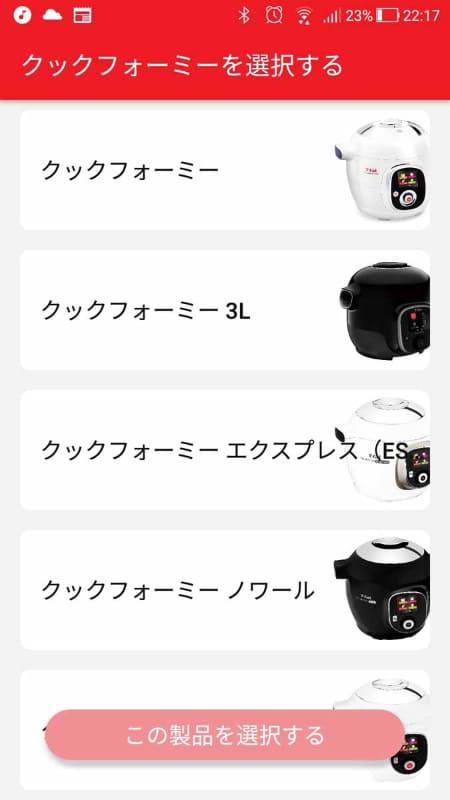 クックフォーミーシリーズから、持っている製品を選択する。今回は「クックフォーミー 3L」