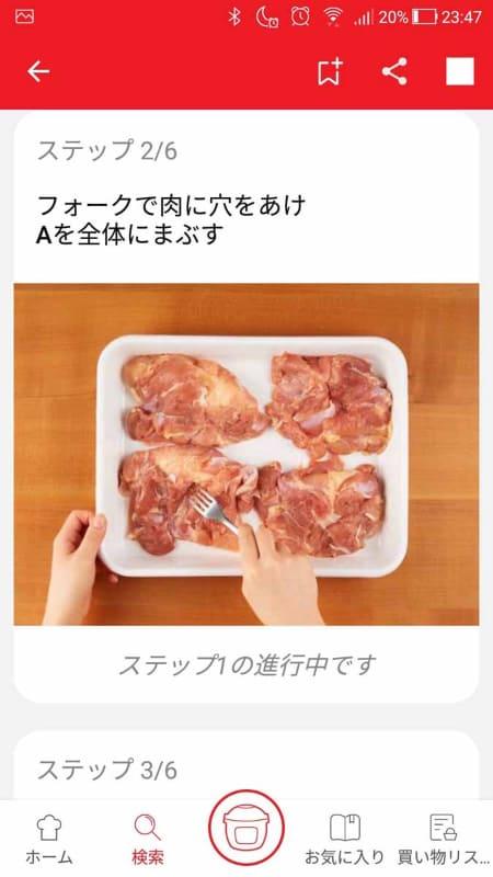 調理手順を写真で分かりやすく表示してくれるので、 初めての料理も失敗しにくい