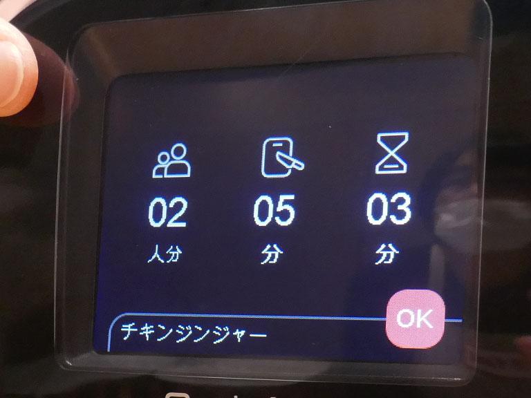 人数(左)、下準備のおおまかな時間(中央)、加圧時間(右)が表示された