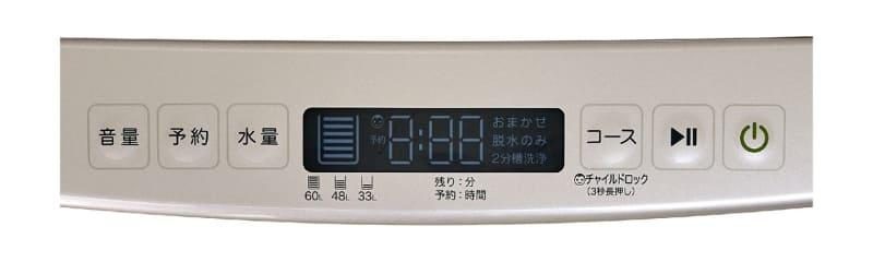 ボタンは6つ。洗濯コースは「おまかせ」のみ