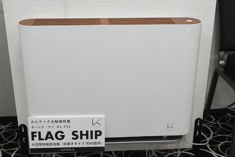 12月に発売予定のフラッグシップモデル「KL-F01」