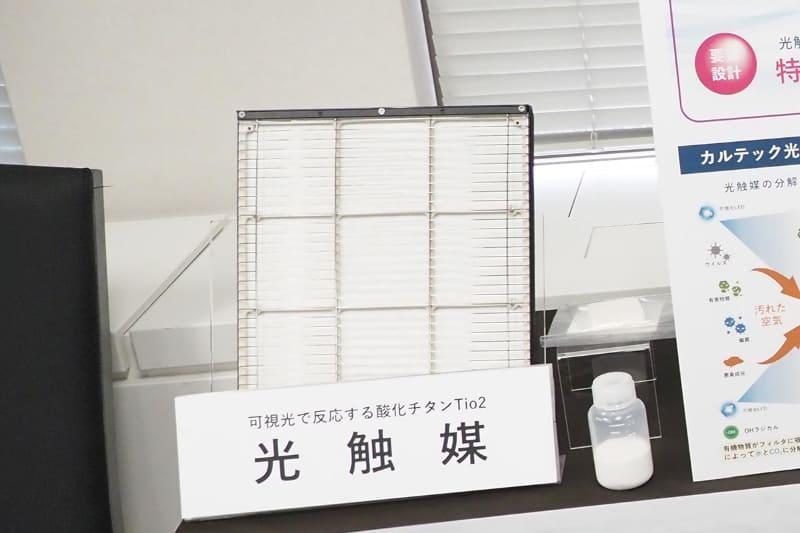 壁掛け型などに使用されている、光触媒のコーティングを施したフィルター