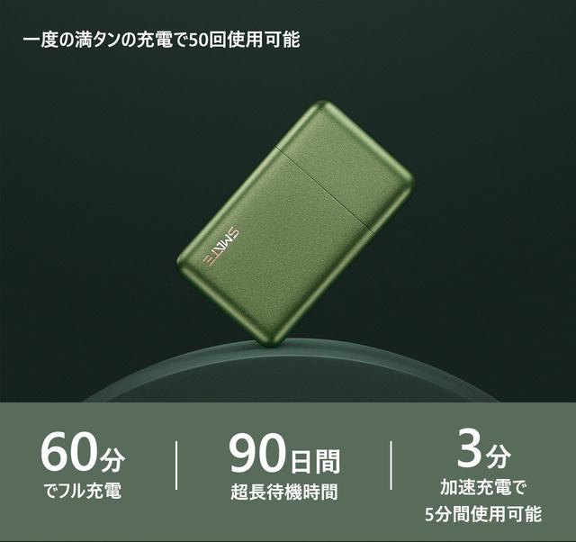 90分の連続使用、また3分の充電で約5分の使用が可能