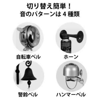 最大約100dBの大音量。音のパターンは4種類