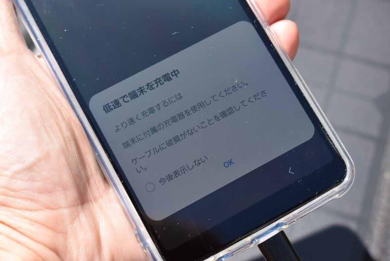 Androidでは「低速で端末を充電中」の表示が出たが、問題ないレベルで充電できた