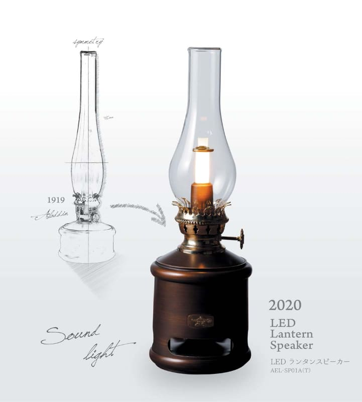 1900年代に作られていたアラジンオイルランプを復刻