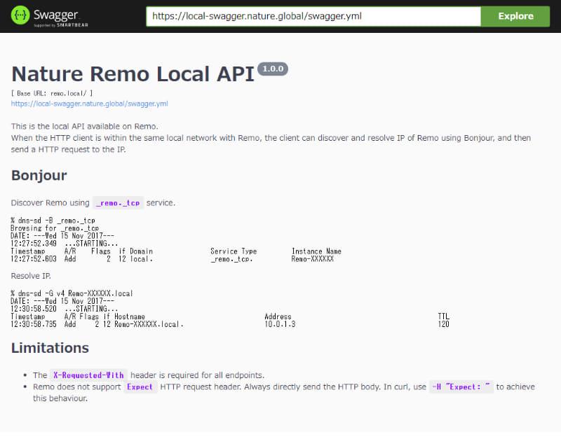 ローカルAPIは、クライアントとRemoの間でやり取りする