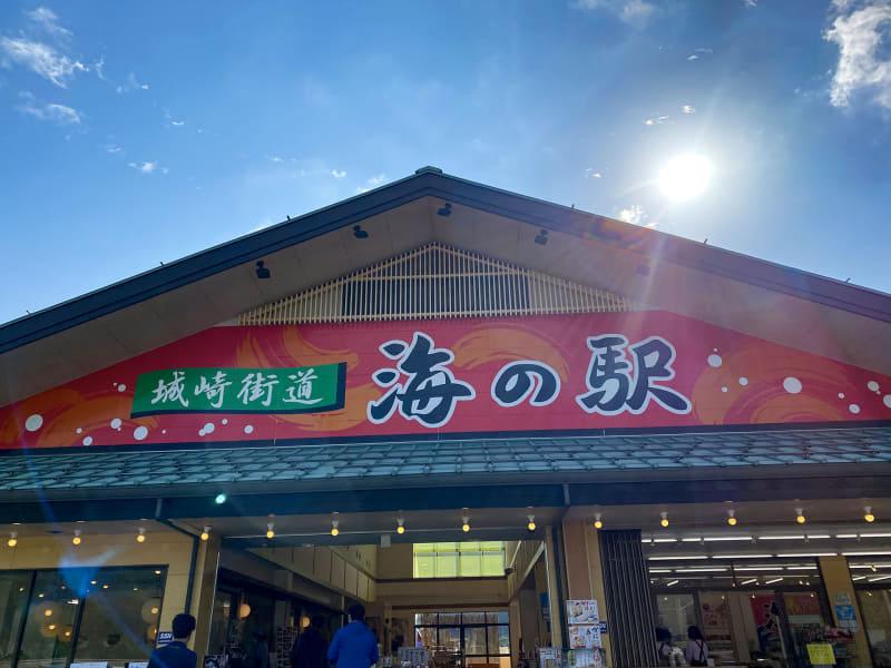城崎街道 海の駅