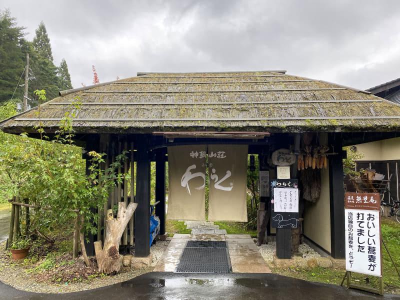 古民家を改修したそば屋「和楽」