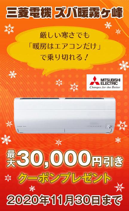 三菱電機 ズバ暖霧ヶ峰 最大30,000円引きクーポンプレゼント