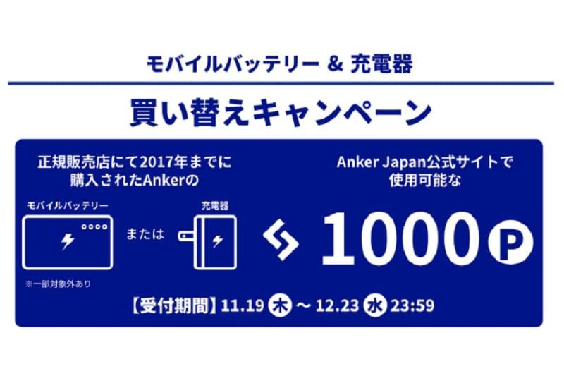 モバイルバッテリーと充電器を対象にした買い換えキャンペーン