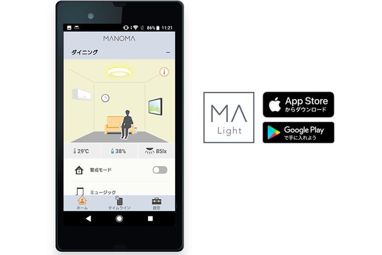 専用のMANOMAライトプランアプリ