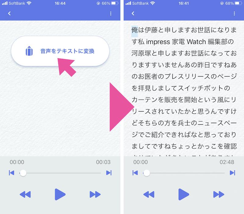 画面に表示された「音声をテキストに変換」をタップすると、音声が自動でテキスト化されて表示される
