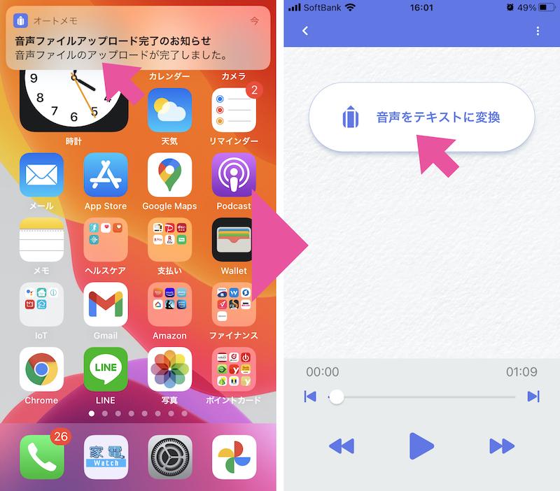 プッシュ通知をタップすると、アプリが起動して再生画面へ