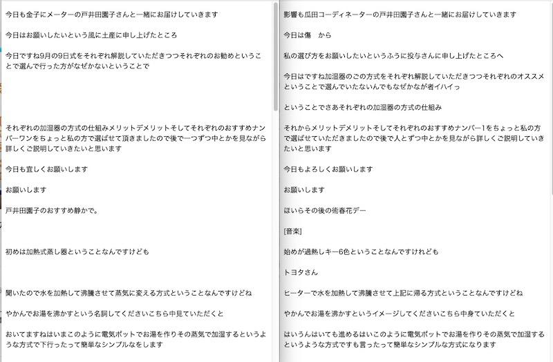 左側がオートメモ、右側がYouTubeの「文字起こし」機能の結果