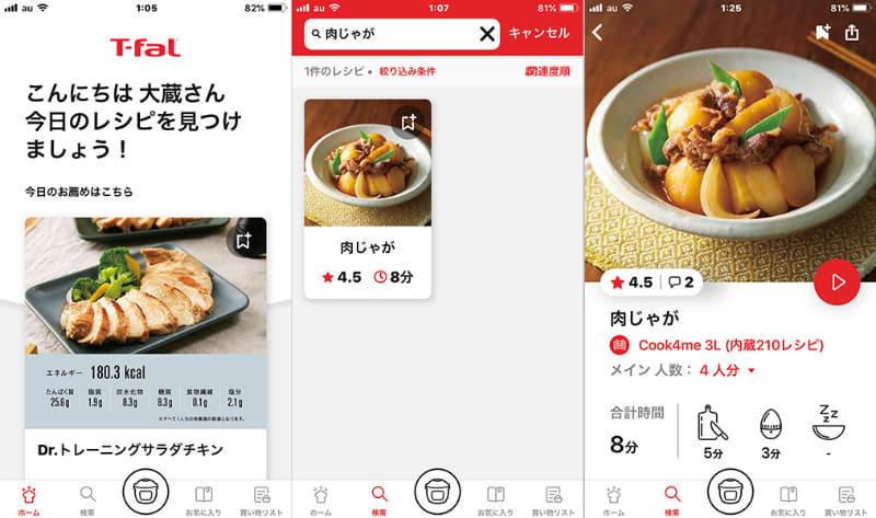 専用アプリ。本体に内蔵するレシピは、検索機能で簡単に見つけられる
