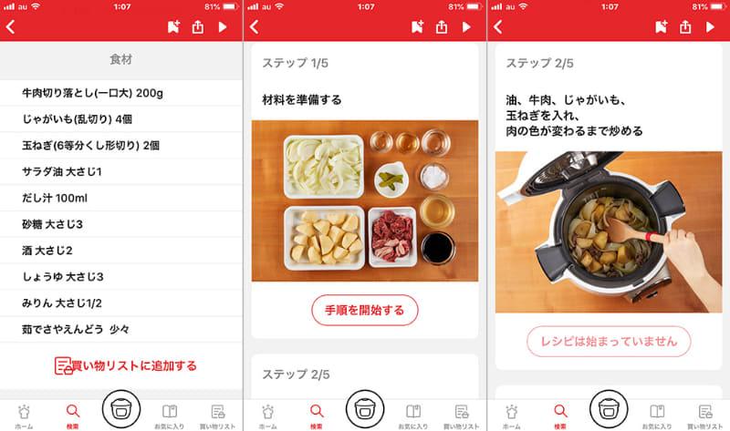画像付きで、食材・分量・調理手順を簡単に確認、イメージできる