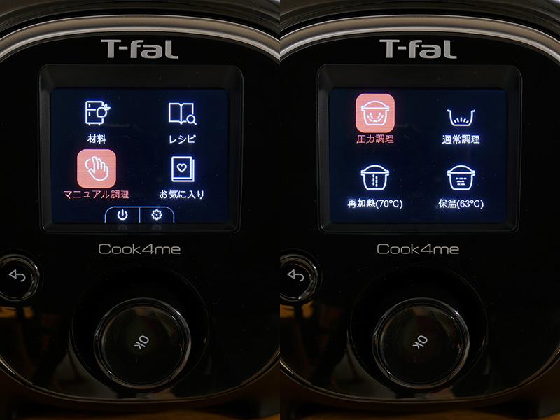 マニュアル調理にも対応。「圧力調理」だけでなく、3つの火加減が選べる「通常調理」などにも対応する