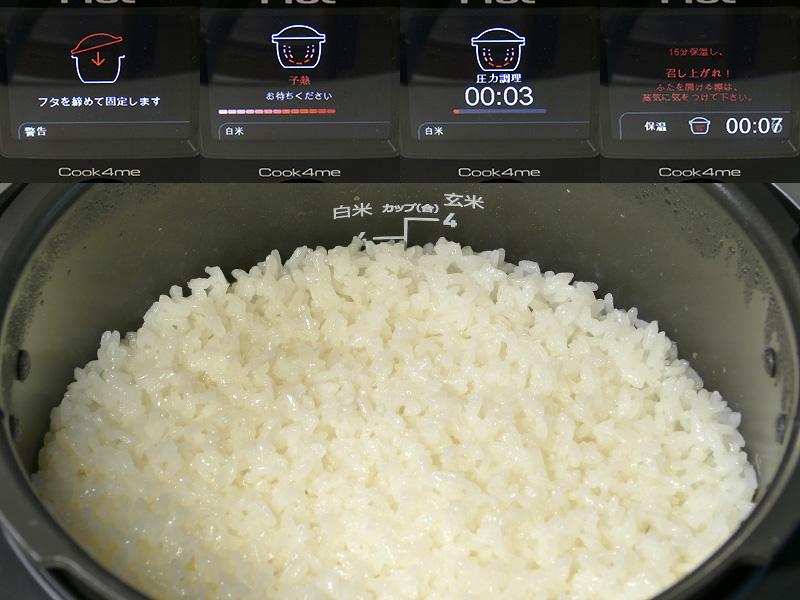 圧力調理はたったの3分。蒸らしが終わるまで、調理時間は30分もかからない