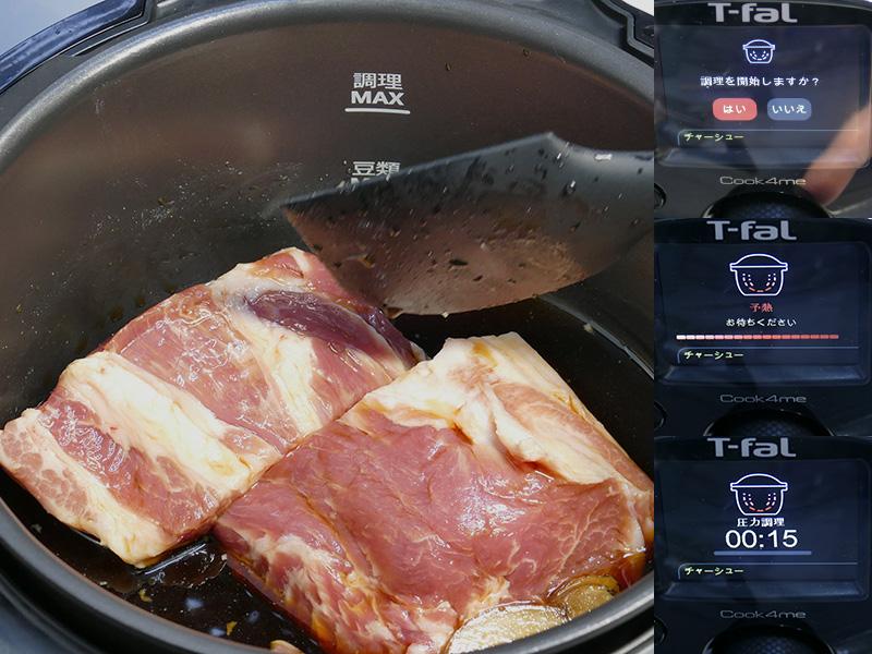 材料を鍋に全て入れ、肉に調味料をなじませ、調理を開始する