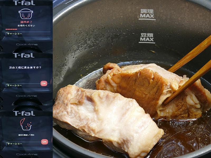 加圧調理が終わったら肉を裏返して10分煮込む。煮込みの火加減の調整は自動。煮込みが終わると自動で保温に切り替わる
