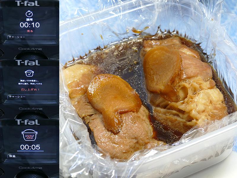 5分保温したら器に汁ごと移して冷ましながら、さらに味を染み込ませる