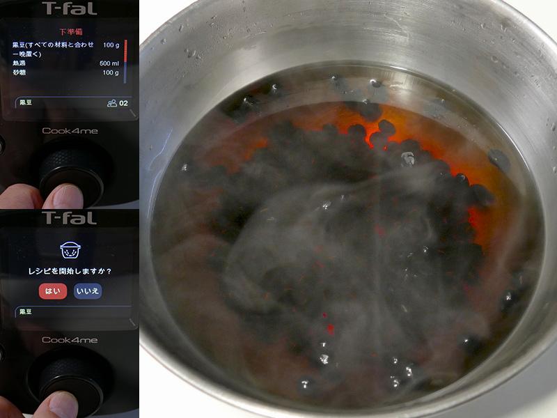 操作パネルを見ながら[黒豆]を選択するが、[下準備]にあるように、材料を合わせて一晩置く