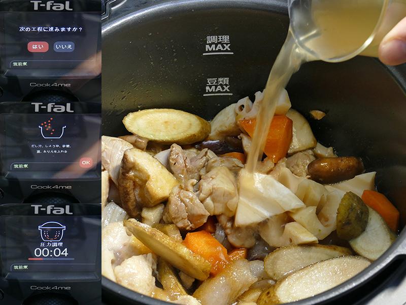 肉の色が変わったら、調味料を入れる次の工程に進み、ふたをしたら調理スタート