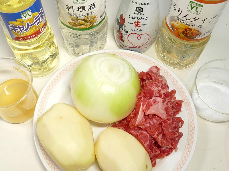 肉じゃが2人分の材料は、切り落とし牛肉/じゃがいも/玉ねぎ/サラダ油/だし汁/砂糖/酒/しょうゆ/みりん