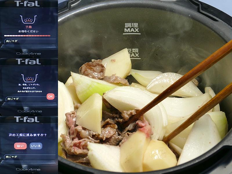 [予熱]が終わったら、なべに具材を入れ炒める