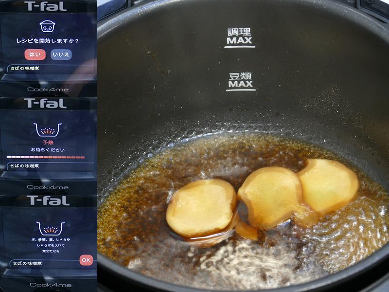 [予熱]が終わったら、味噌以外の調味料としょうがを入れて煮立たせる