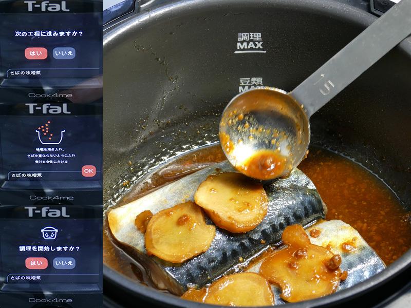 味噌を溶き入れ、さばを入れ、煮汁をかける