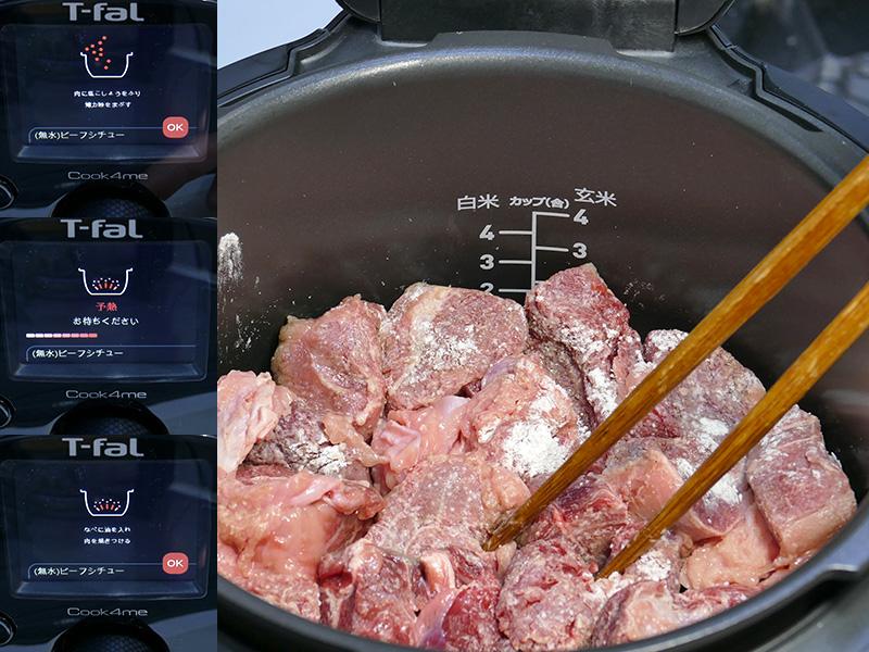 [予熱]が終わったら、塩胡椒して小麦粉をまぶした牛肉をなべに入れ焼きつける