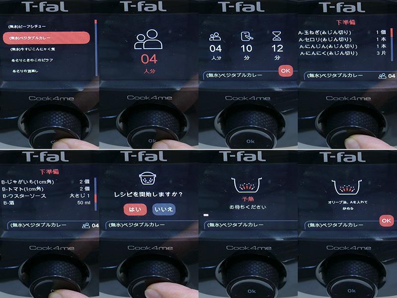 操作パネルを見ながら[(無水)ベジタブルカレー]→[人数]を選択し、レシピを開始する