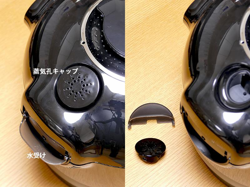 「水受け」に「蒸気口キャップ」は簡単に外せ丸洗いできる