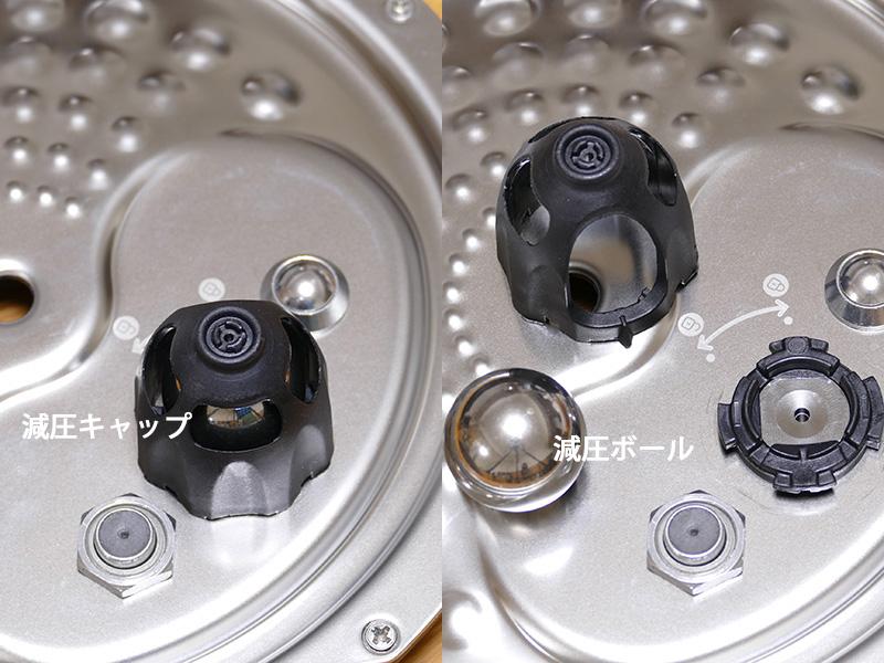 減圧ボールは「ボールカバー」で固定されている。カバーをひねるだけで簡単に外れる